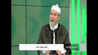 تفسير القرآن هل يكون منقطع الصلة عن الواقع؟
