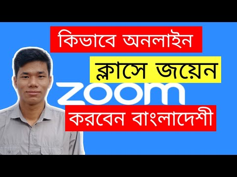 How to join online class on zoom in Bangladesh.