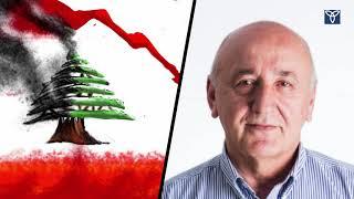 לבנון: המדינה לא מסוגלת לספק את המוצרים הבסיסים