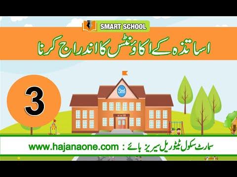 Smart School Urdu Tutorial 3 | How to add Staff into Smart School