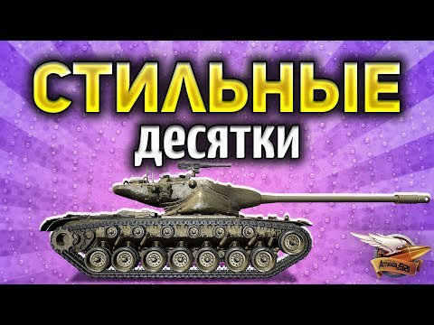 Нагибаем на самых красивых танках World of Tanks