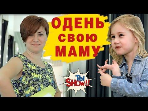 Одень свою маму - маленькая девочка выбирает наряды для мамы