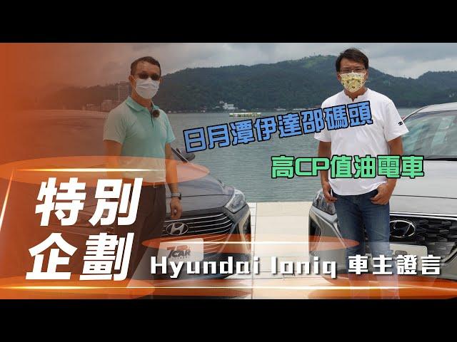 【車主經驗談】Hyundai Ioniq Hybrid |超高CP值油電車 Sport 模式越開越省油?! 【7Car小七車觀點】