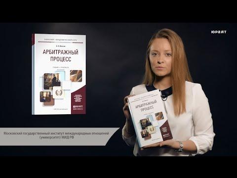 Арбитражный процесс, 4-е издание. Власов А.А.