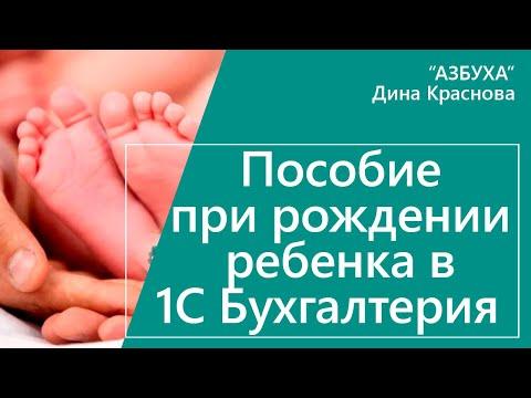 Пособие при рождении ребенка в 1С Бухгалтерия 8