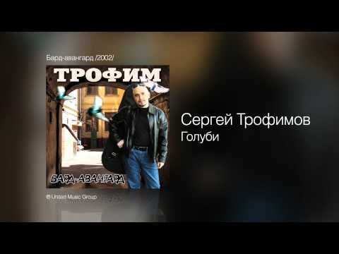 Сергей Трофимов - Голуби - Бард-авангард /2002/