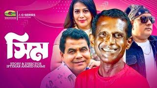 Bangla HD Natok | SIM || ft Hasan Masud, Sohel Khan, Shadin Khosru, Elora Gohor