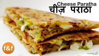 Cheese Paratha   चीज़ परांठा रेसिपी   Indian Veg Breakfast Recipes   Kids Lunch Box Snacks Ideas