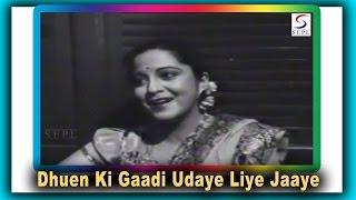 Dhuen Ki Gaadi Udaye Liye Jaaye | Rajkumari, P Bannerjee