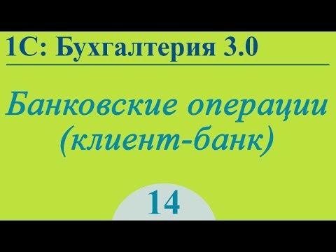 Урок 14. Банковские операции (клиент-банк) в 1С:Бухгалтерия 3.0