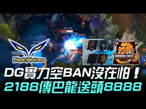FW vs DG DG實力空ban沒在怕 2188傳巴龍送頭!Game 1