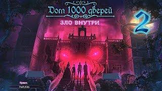 Дом 1000 дверей. Зло внутри/House of 1000 Doors 4: Evil Inside. #2 - Мир Сэмми (1 часть)