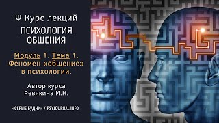 Модуль 1. Тема 1. Феномен «общение» в психологии.