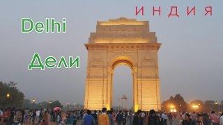 Дели - город Индии