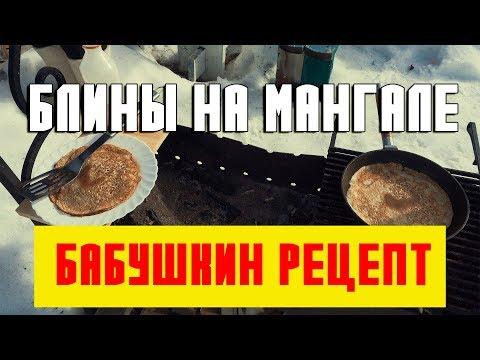 Блины деревенские в чугунной сковородке на мангале. Масленица в разгаре. Вкусный бабушкин рецепт