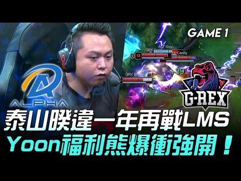 ALF vs GRX 泰山暌違一年再戰LMS Yoon福利熊爆衝強開!Game 1