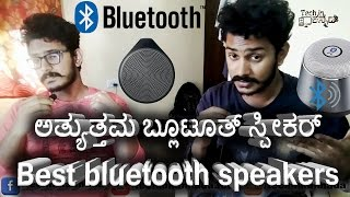 Best bluetooth speakers under 2000 Rs ,Kannada video