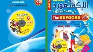 تحميل اغاني اللغة الانجليزية | الصف السابع | Module 3| Students Book |Visiting places MP3