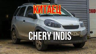 Отзыв о Chery Indis (Чере Индис) с пробегом