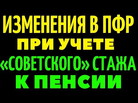 Срочно! В силу вступают изменения при учете советского стажа к пенсии