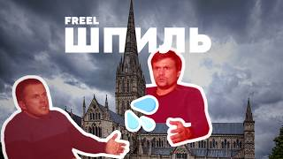 Freel — Шпиль, або Історія про російських ГРУшників геїв (audio)