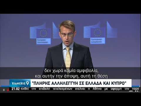 Ν.Δένδιας | Δεν θα ανεχτούμε την παραβατική συμπεριφορά της Τουρκίας | 11/08/2020 | ΕΡΤ