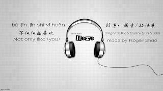 """【Eng & Chi Sub + Pinyin】Learn Hot Chinese Music In Tik Tok(抖音) """"not Just Like (you)"""" """"不仅仅是喜欢"""""""