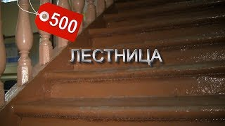 Лестница 500 выпуск Режиссёрская версия