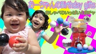 おーちゃん(末っ子)の誕生日プレゼント♪ First Birthday Gifts Of The Youngest Child Himawari-CH