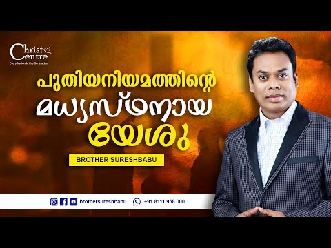 Bro Suresh Babu#Christ Centre#Sunday Service 2019  May 19