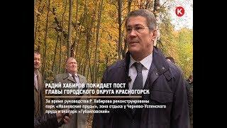 КРТВ. Радий Хабиров покидает пост главы городского округа Красногорск