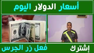 اسعار الدولار اليوم الاحد 21-7-2019 في السوق السوداء في مصر