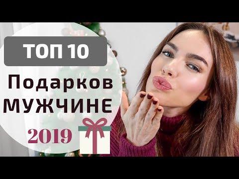 ЧТО ПОДАРИТЬ МУЖЧИНЕ ? ТОП 10 ПОДАРКОВ на НОВЫЙ ГОД 2019 | КОНКУРС !