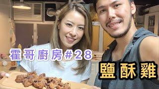 霍哥廚房#28 |鹽酥雞|我的青春回憶Jolie