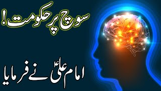 Soch Pe Hukumat | Hazrat Imam Ali as Quotes | Thinking | Think | Brain | Mind | Sochna | Mehrban Ali