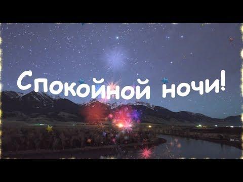 Пожелание Спокойной Ночи!Пусть миллионы ярких звездочек подмигивают тебе