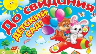 Видео поздравление Выпускной в детском саду