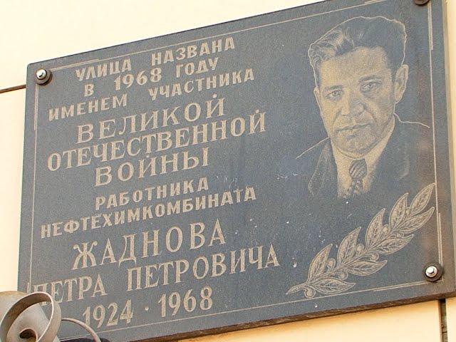 Улица Петра Жаднова