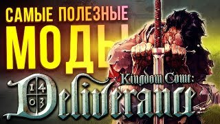 САМЫЕ ПОЛЕЗНЫЕ МОДЫ Kingdom Come: Deliverance