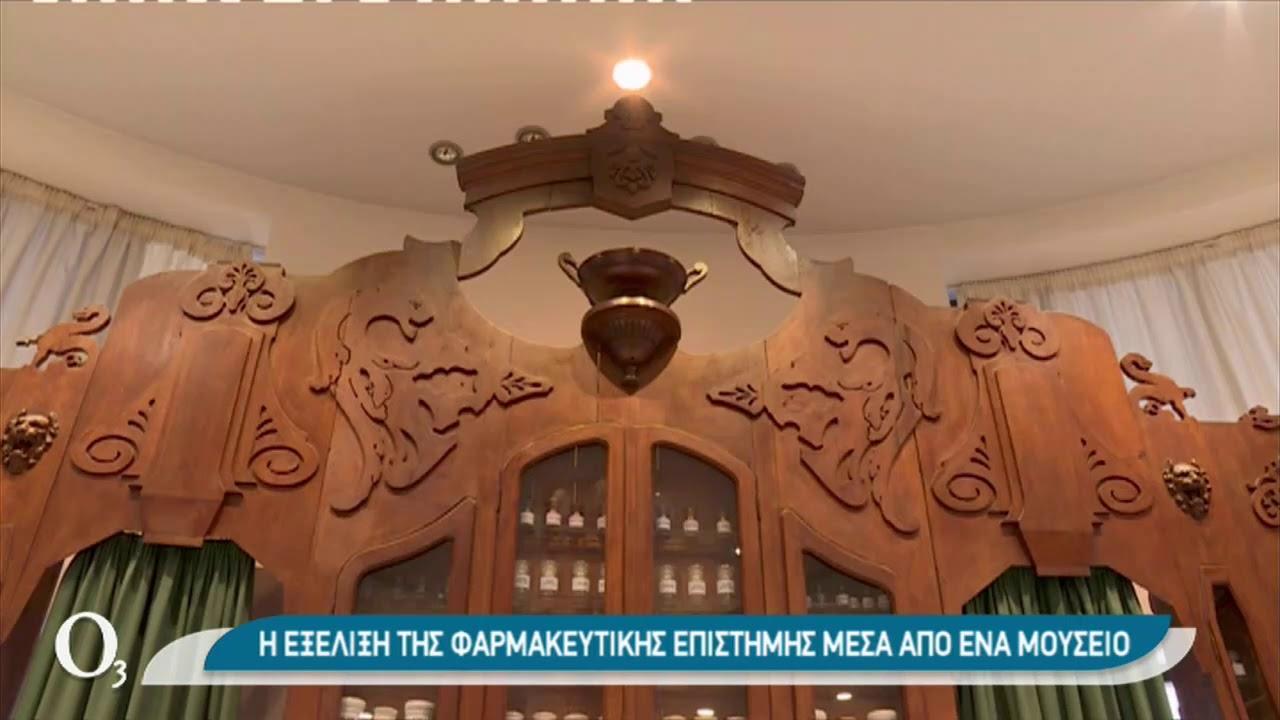 Στο Φαρμακευτικό Μουσείο Ελλάδας   04/02/2021   ΕΡΤ
