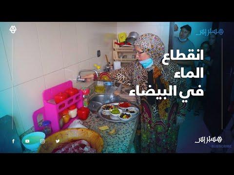 انقطاع الماء على ساكنة أناسي بالبيضاء.. دوزنا العيد بلا ماء