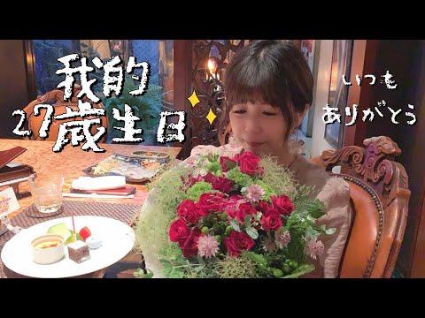 RU的27歲生日影片分享