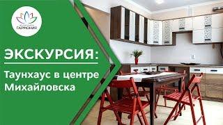 Таунхаус с отделкой и мебелью в центре Михайловска | Продается недвижимость Ставропольский край