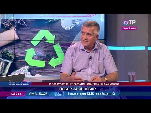 Эксперт - об экосборе:  За все отходы платит потребитель - либо деньгами, либо здоровьем. ОТРажение