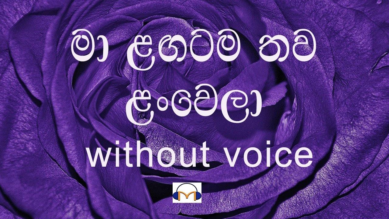 Ma Langatama Thawa Lan Wela Karaoke (without voice ) මා