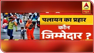 Who Is Responsible For Migration Of Daily Wagers Amid Lockdown? | Debate | ABP News