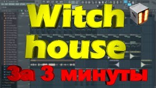 #WITCH HOUSE ТРЕК ЗА 3 МИНУТЫ!\ПИШЕМ МУЗЫКУ САМИ\МУЗЫКА ИЗ НИЧЕГО