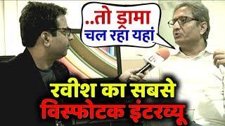 रवीश कुमार का सबसे विस्फोटक इंटरव्यू, हर सुलगते सवाल का बेबाकी से दिया जवाब #TheLiveTv