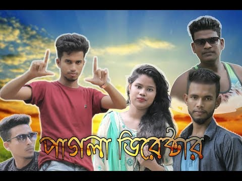 Pagla Director Ll পাগলা ডিরেক্টার Ll Ariyan Ll New Fun Video 2019