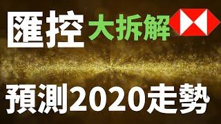 [ 投資進階 - EP 14 ] 號外! 匯控大拆解,共你預測匯豐2020股份走勢